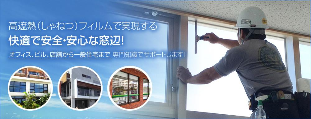 オフィス、ビル、店舗から住宅まで 専門知識でサポートします!
