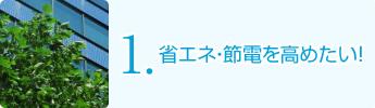 沖縄市で飛散防止フィルムのことなら | 省エネ・節電を高めたい!