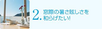 沖縄市で飛散防止フィルムの施工なら | 窓際の暑さ眩しさを和らげたい!