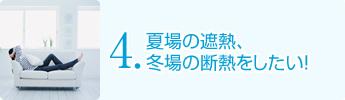 沖縄市で飛散防止フィルム・ガラスフィルムの施工なら | 夏場の遮熱、冬場の断熱をしたい!
